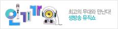 '인기가요' 최고의 무대와 만난다! 생방송 뮤직쇼