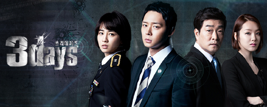 SBS 드라마스페셜 '쓰리데이즈' 최신 회차 VOD