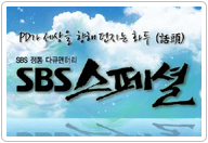 SBS 스페셜 홈페이지 바로가기