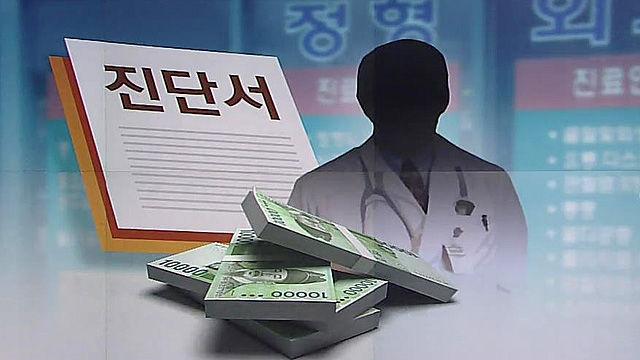 """""""분양권 따내려고""""…쌍둥이 임신진단서 위조"""