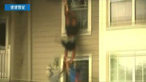 [생생영상] 불난 집에 갇힌 사람들…긴박한 탈출 현장