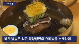 [자막뉴스] 北 방송 '원조 평양냉면 비법' 공개