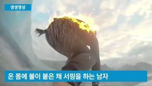 [생생영상] 화염에 휩싸인 채…스릴 넘치는 서핑?