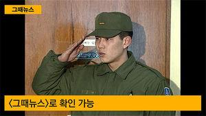 [그때뉴스] '그때뉴스'가 'SBS ALL VOD'를 소개합니다