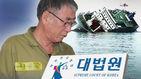 썸네일:세월호 선장 '부작위 살인죄' 확정…무기징역