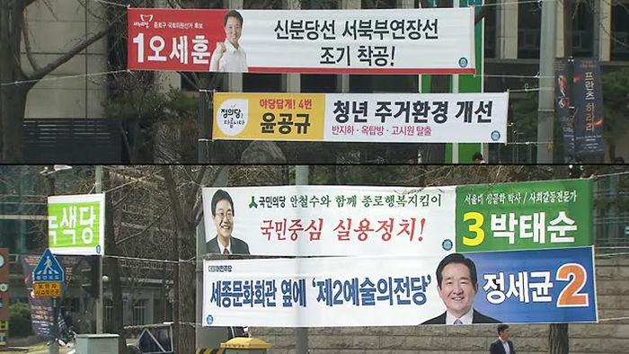 0시 '땡' 치자마자…각 당 '현수막 명당' 경쟁