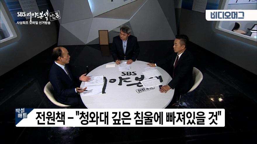 [비디오머그] 청심환이 필요한 사람? 전원책·정봉주 모두 '박근혜 대통령'