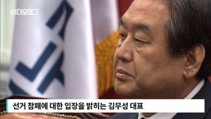 [비디오머그] 김무성 '총선 참패 책임지고 오늘부터 대표직 사퇴'