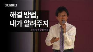 '강연 정치'로 활동 재개한 유승민 의원…성균관대 특강서 어떤 말 했나?