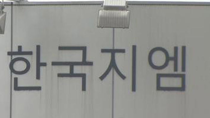 기사 대표 이미지:한국지엠, 하청업체 계약해지로 360명 해고 위기