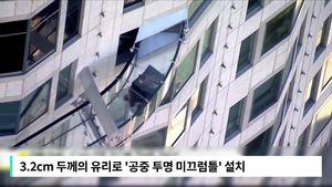 70층 건물 밖 '공중 미끄럼틀'…짜릿한 체험
