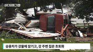 """美서 8시간 기습 폭우…""""100년간 최악 홍수"""""""