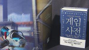 '어그로''캐리' 게임용어 한 권에…사전 출시
