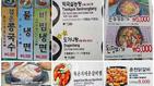 할머니 구운 고기…관광지 곳곳에 기이한 메뉴판
