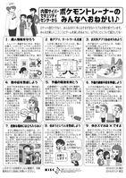 [월드리포트] 친절한 일본 정부…포켓몬 GO 훈련생 주의 사항 (전문번역)