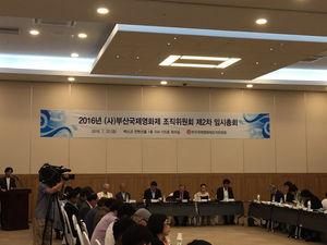 부산국제영화제 vs. 부산시…2년 갈등 종지부 찍나?