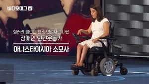 휠체어에 앉아 연설 '감동'…장애인 인권옹호자의 찬조 연설