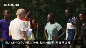 국기 대신 오륜기 달고…올림픽 도전하는 난민들