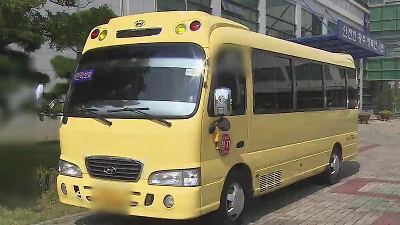 통학 버스에 8시간 갇힌 4살 아이…의식 불명