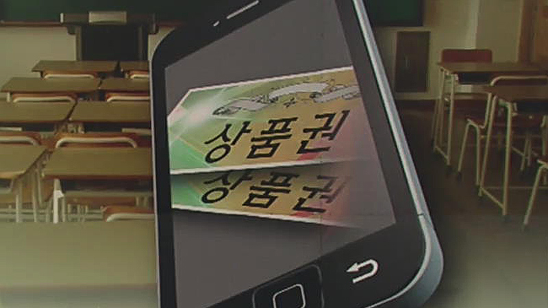커피 기프티콘 선물도 처벌? 헷갈리는 '김영란법'