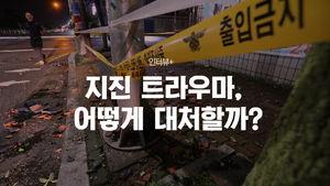 """""""조금만 흔들려도 불안""""…지진 트라우마 대처법"""