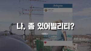 '쁘띠셀럽' 아시나요?…SNS '있어빌리티'의 양면