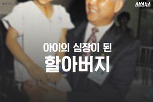 아이의 심장이 된 할아버지 故 함태호 명예회장