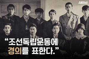 조선독립운동에 경의를 표한다 의열단을 도운 일본인 변호사