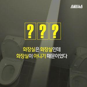 화장실인데 화장실이 아니다?…대법원이 던진 물음표