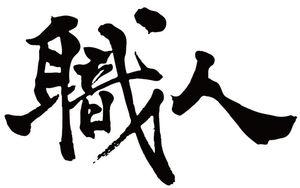 '장인의 나라' 일본에서 하는 TV 프로그램들은?