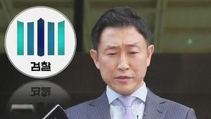 檢, '스폰서 의혹' 김형준 검사 구속영장 청구