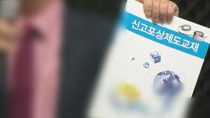 """""""한몫 잡을 수 있다""""…'란파라치' 학원의 실체"""