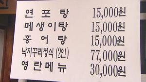 '김영란법'에 울고 웃고…촉각 곤두세운 식당들