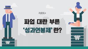 '성과연봉제 폐지' 외치며 줄줄이 파업…그게 뭔데?