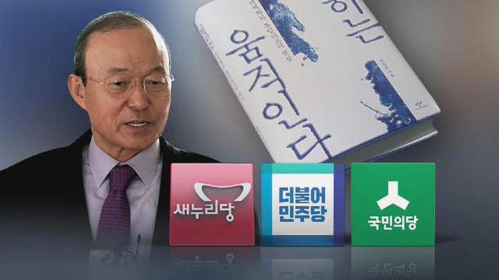 기사 대표 이미지:국정원 국감서 송민순 회고록 자료 여부·공개 놓고 공방