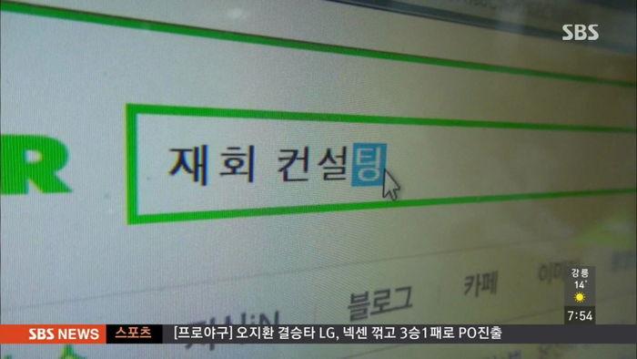 기사 대표 이미지:[뉴스pick] 헤어진 연인 돌려준다…재회 컨설팅 업체의 실체