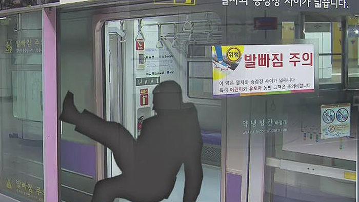 """기사 대표 이미지:김포공항역서 스크린도어 사망사고…""""안전대책 마련해야"""""""