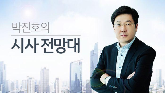 박진호의시사전망대