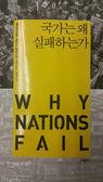 [칼럼] 한 패가 된 '늘공'과 '어공'…국가는 왜 실패하는가?