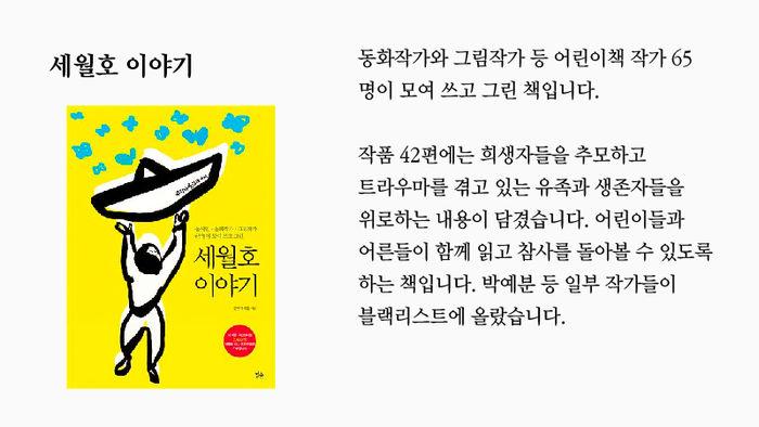 책 - 세월호 이야기