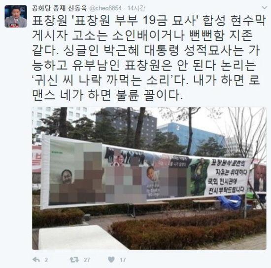 표창원 의원 부부 합성 현수막 논란