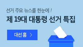 선거 주요 뉴스를 한눈에! 제 19대 대통령 선거 특집