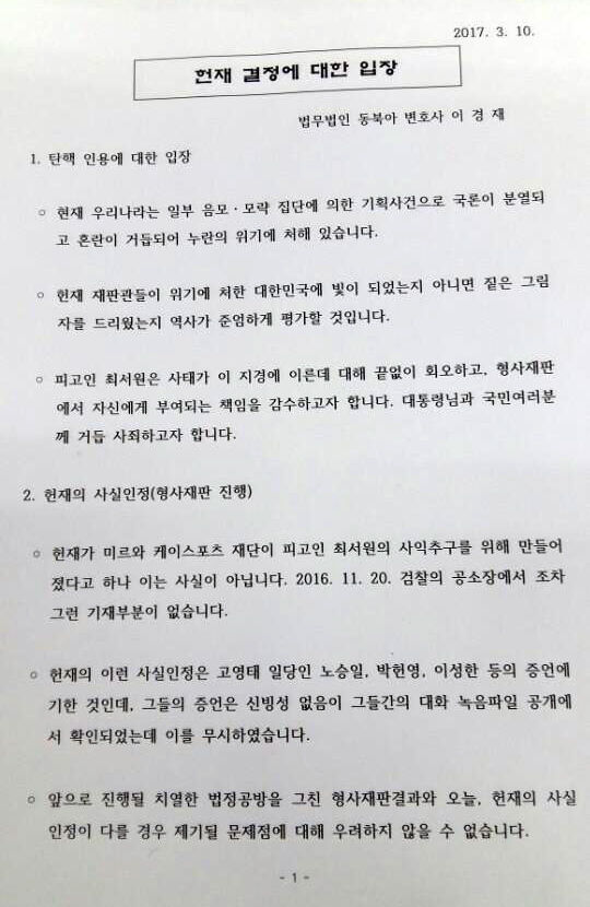 이경재변호사 헌재 결정에 대한 입장