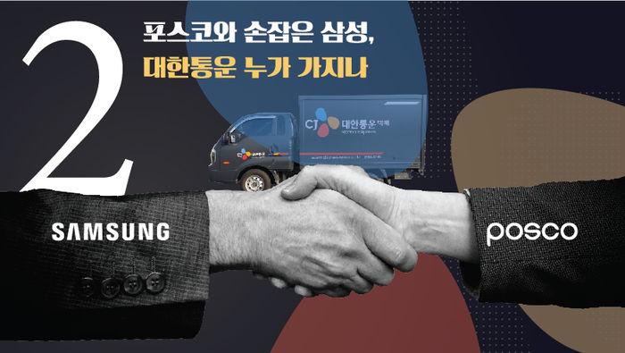 #(Round 2) 포스코와 손잡은 삼성, 대한통운 누가 가지나