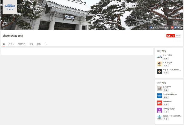 사라진 청와대 공식 SNS…'대통령 기록물 삭제' 논란