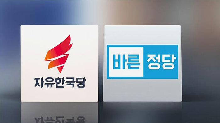 자유한국당과 바른정당