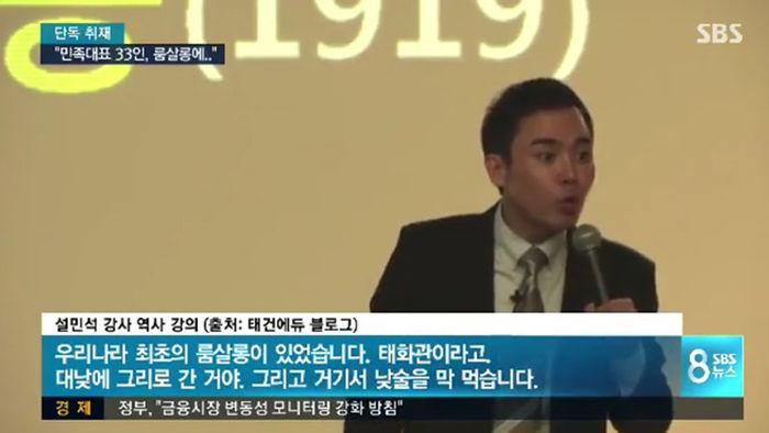 설민석 민족대표 33인 폄훼 논란