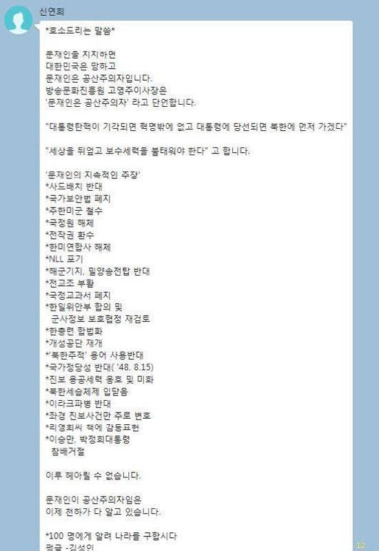 여선웅 강남구의원 페이스북/사진=연합뉴스