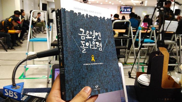 세월호 유가족 육성기록 '금요일엔 돌아오렴'