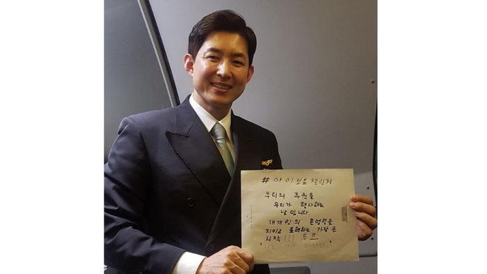 대한항공 박창진 사무장 아이보트챌린지 참여 사진